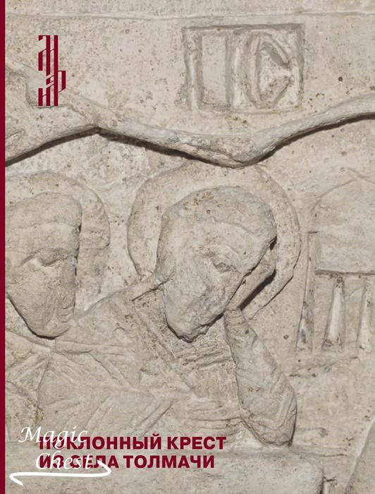 Поклонный крест из села Толмачи. Итоги реставрации. Каталог выставки