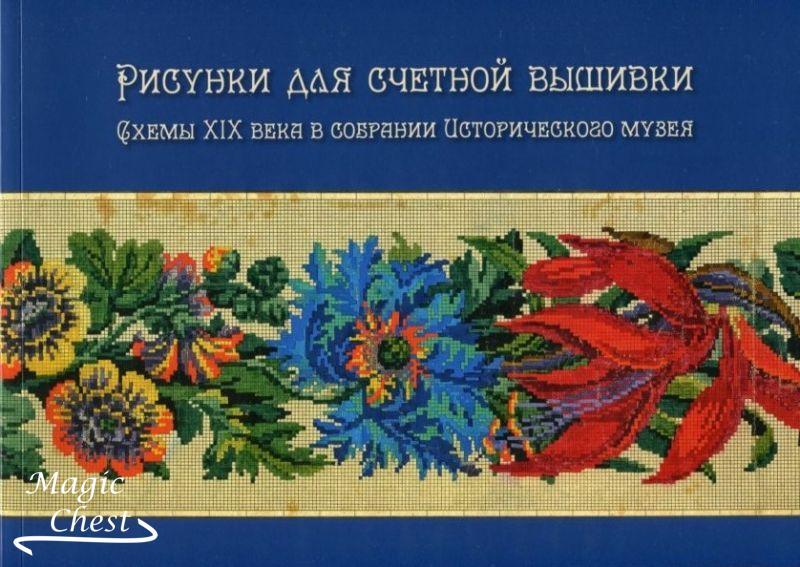 Рисунки для счетной вышивки. Схемы XIX века в собрании Исторического музея