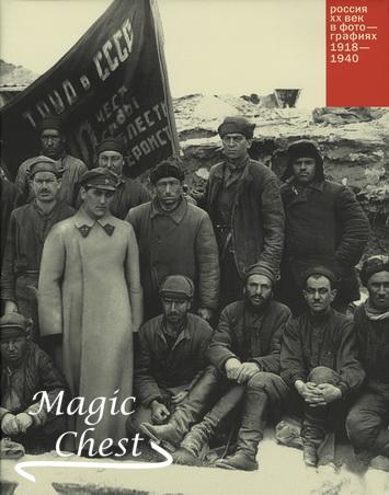 Россия. XX век в фотографиях. Том 2. 1918-1940