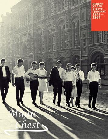Россия. ХХ век в фотографиях. Том 3. 1941-1964