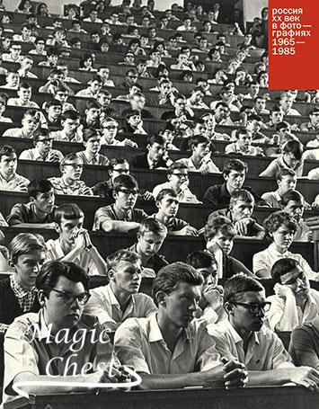 Россия. ХХ век в фотографиях. Том 4. 1965-1985