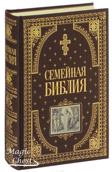 Семейная Библия. Подарочное издание
