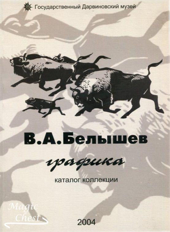 В.А. Белышев. Графика. Каталог коллекции