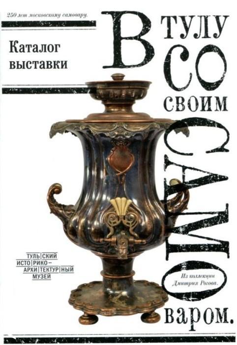 В Тулу со своим самоваром. Каталог выставки из коллекции Дмитрия Рогова