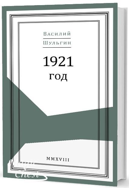 Шульгин В. В. 1921 год