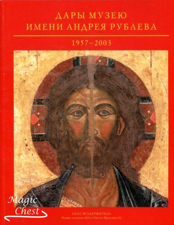 Дары музею имени Андрея Рублева 1957-2003