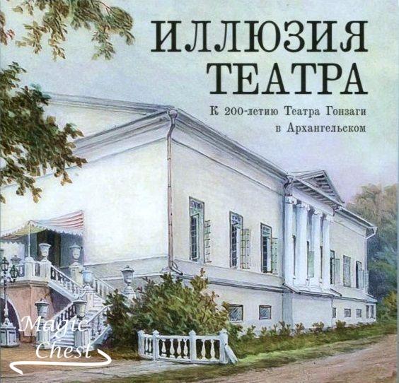 Иллюзия театра. К 200-летию Театра Гонзаги в Архангельском
