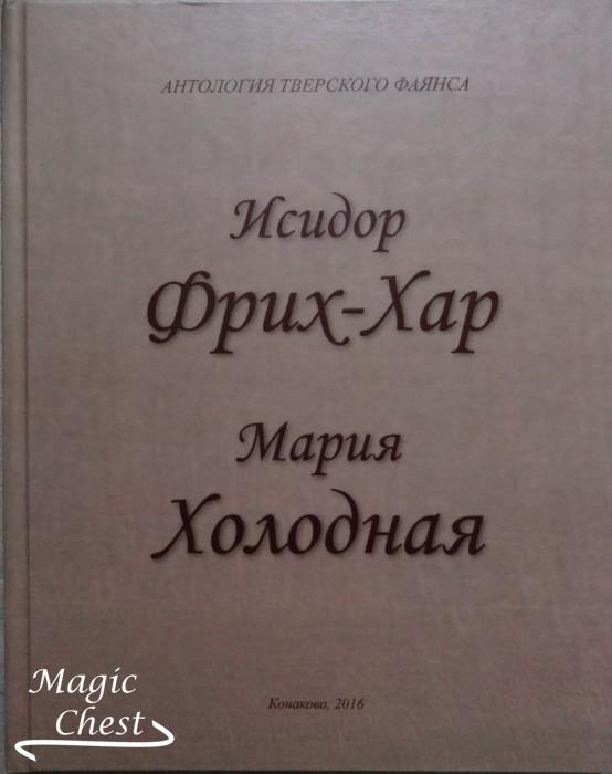 Исидор Фрих-Хар, Мария Холодная. Антология тверского фаянса. 2016