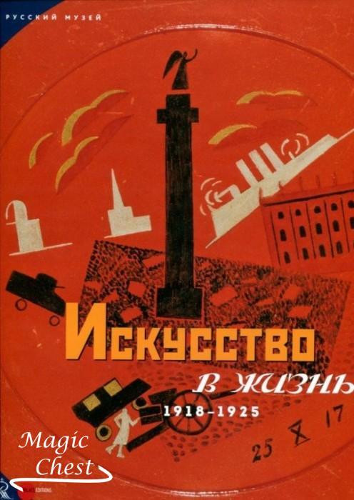Искусство в жизнь. 1918 — 1925