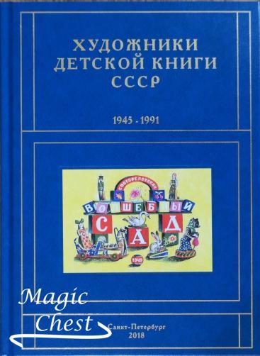 Художники детской книги СССР. 1945–1991, Том 2, буква Б