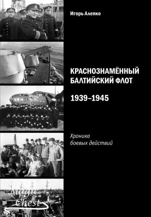 Краснознаменный Балтийский флот. 1939-1945. Хроника боевых действий