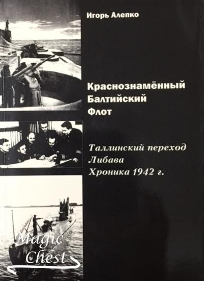 Краснознаменный Балтийский флот. Таллинский переход. Либава. Хроника 1942 г.