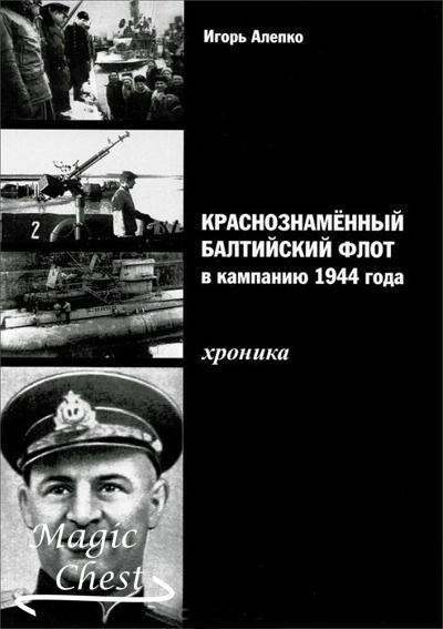 Краснознаменный Балтийский флот в кампанию 1944 года. Хроника
