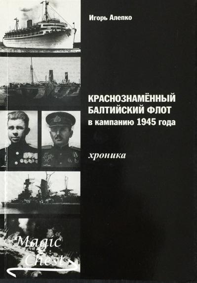 Краснознаменный Балтийский флот в кампанию 1945 года. Хроника