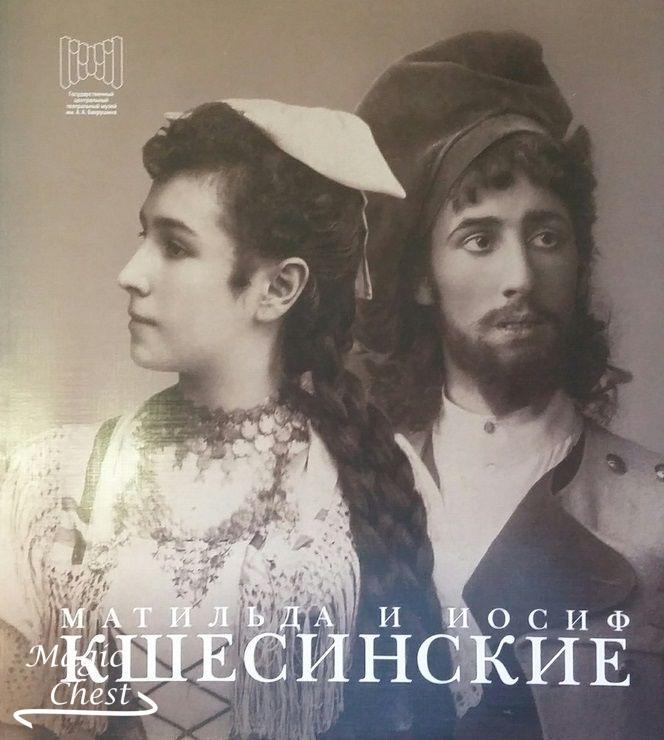 Матильда и Иосиф Кшесинские. Дневники, письма, воспоминания