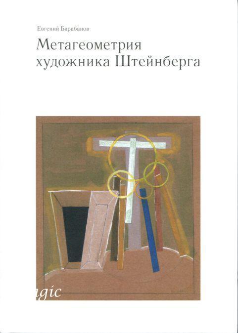 Метагеометрия художника Штейнберга