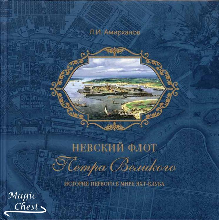 Невский флот Петра Великого. История первого в мире яхт-клуба