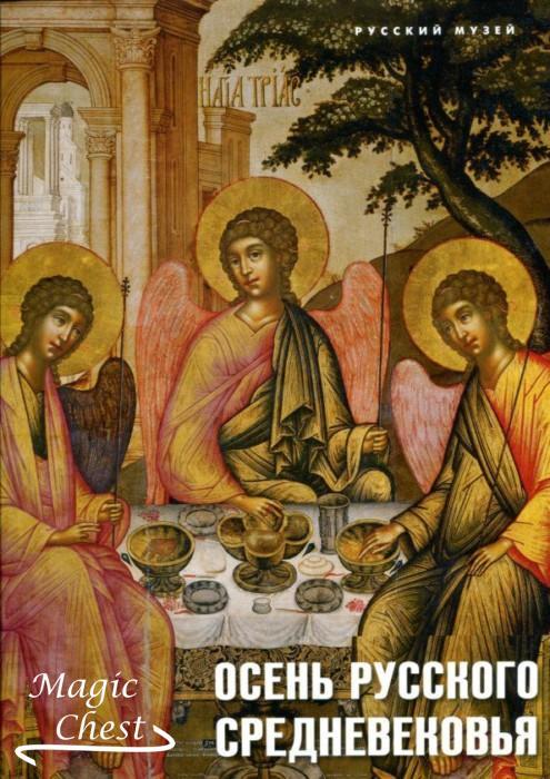 Осень русского средневековья. Искусство XVII века