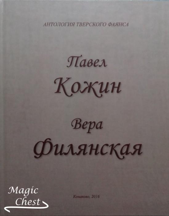 Pavel_Kozhin_Vera_Filyanskaya_new