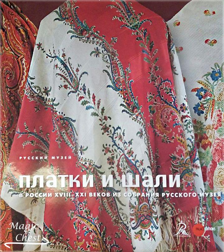 Платки и шали в России XVIII-XXI веков