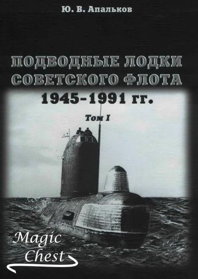 Подводные лодки Советского флота 1945-1991 г.г. Том 1