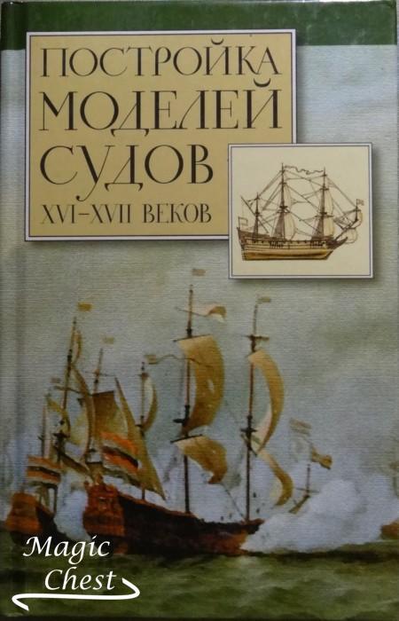 Хоккель Р. Постройка моделей судов XVI — XVII веков