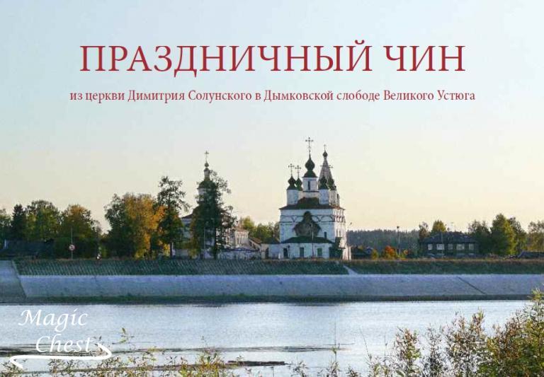 Праздничный чин из церкви Димитрия Солунского в Дымковской слободе Великого Устюга