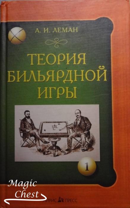 Леман А.И. Теория бильярдной игры, 2001 г.