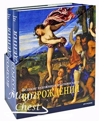 Великие художники итальянского Возрождения. Подарочный комплект, 2 тома