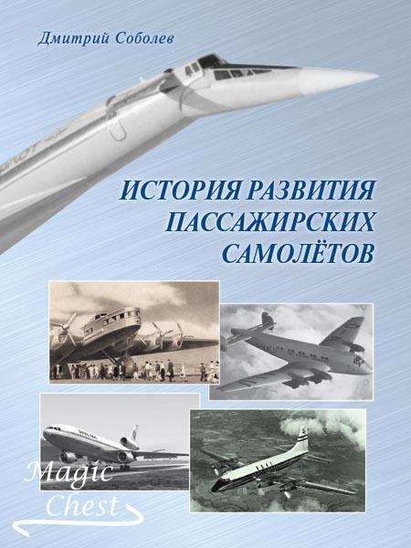 История развития пассажирских самолетов 1910 – 1970-е годы