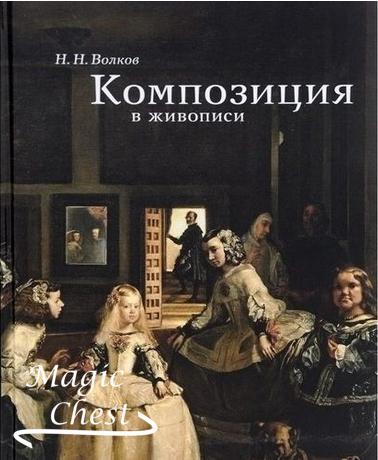 Волков Н. Композиция в живописи