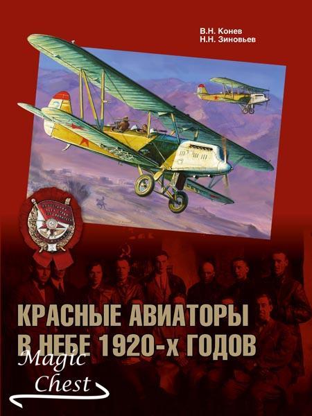 Красные авиаторы в небе 1920-х годов