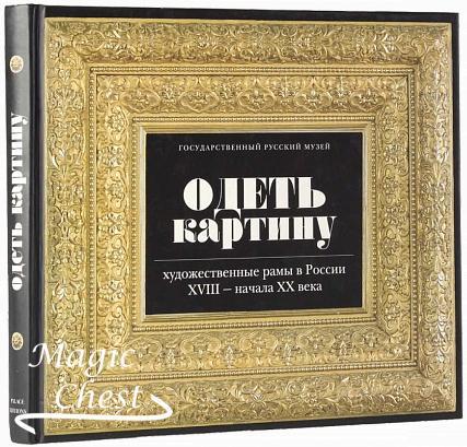 Одеть картину. Художественные рамы в России XVIII — начал XX века