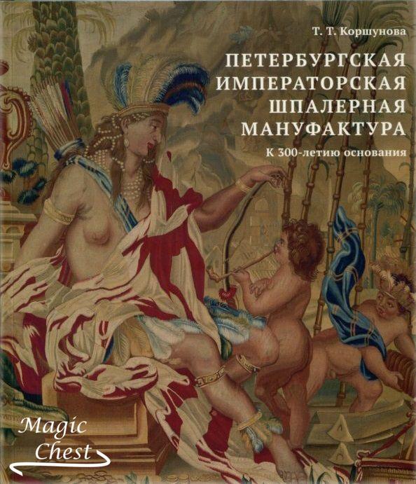 Петербургская императорская шпалерная мануфактура. К 300-летию основания