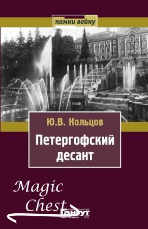 Кольцов Ю.В. Петергофский десант