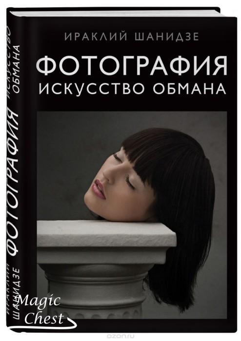 Шанидзе И. Фотография. Искусство обмана