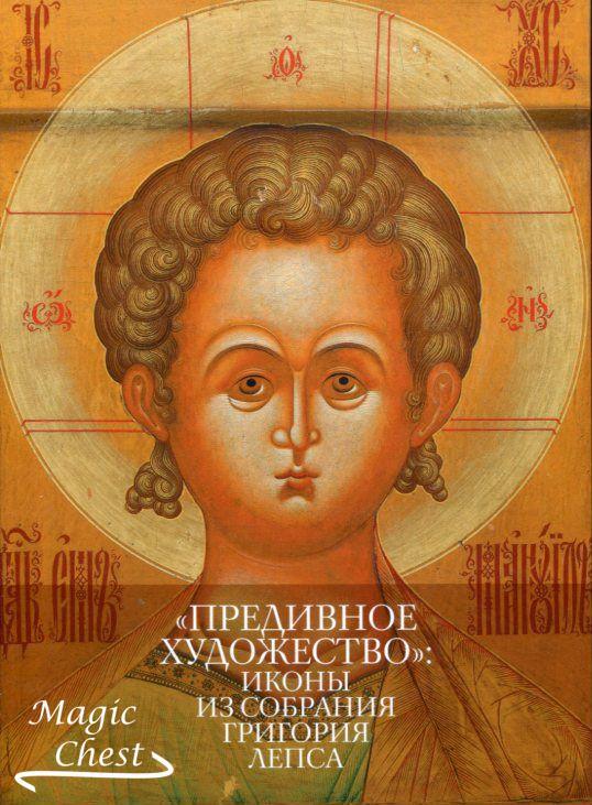 Предивное художество. Иконы из собрания Григория Лепса