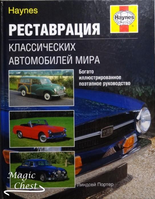 Реставрация классических автомобилей мира