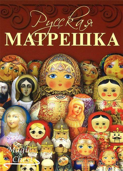 Горожанина С. Русская матрешка