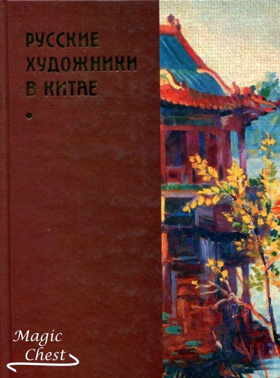 Русские художники в Китае