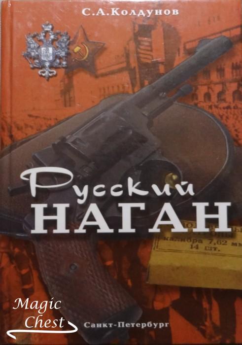 Колдунов С.А. Русский наган