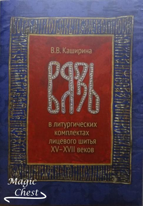 Вязь в литургических комплектах лицевого шитья XV-XVII веков
