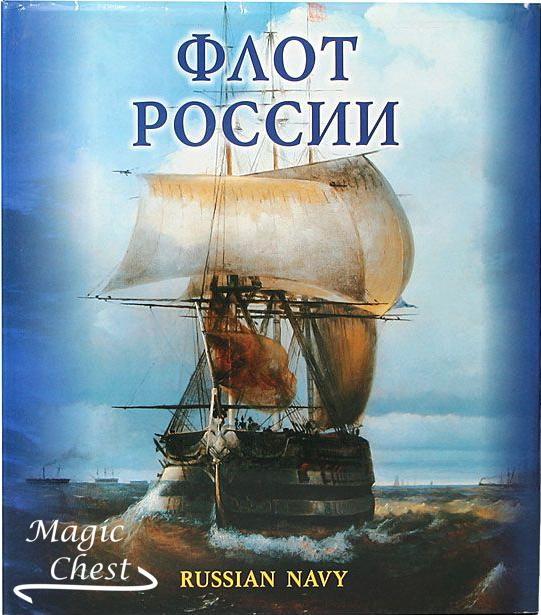 Флот России. Russian Navy