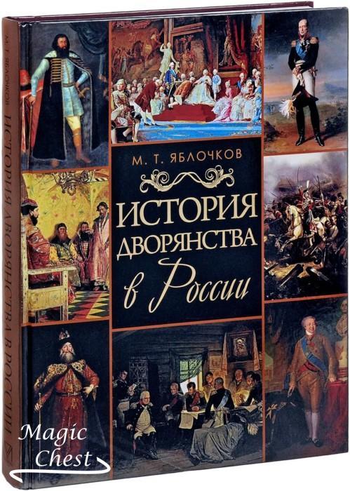 Яблочков М. История дворянства в России