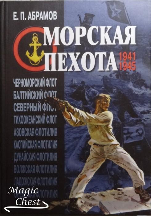 Morskaya_pekhota_1941-1945_new