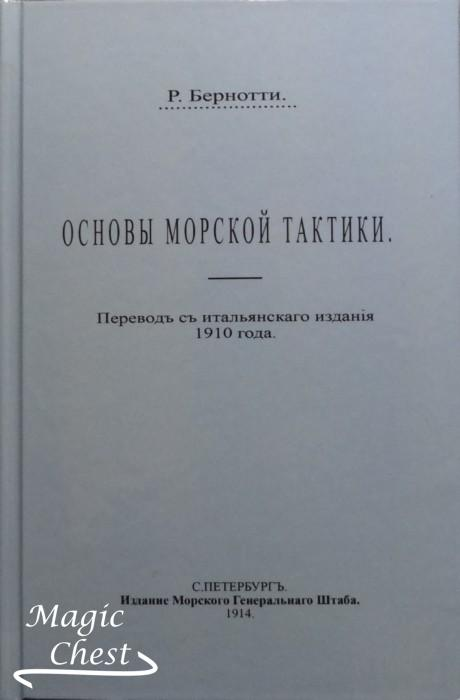 Osnovy_morskoy_taktiky_Bernotty_new