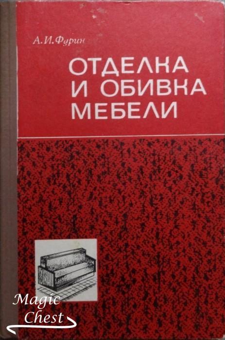 Отделка и обивка мебели