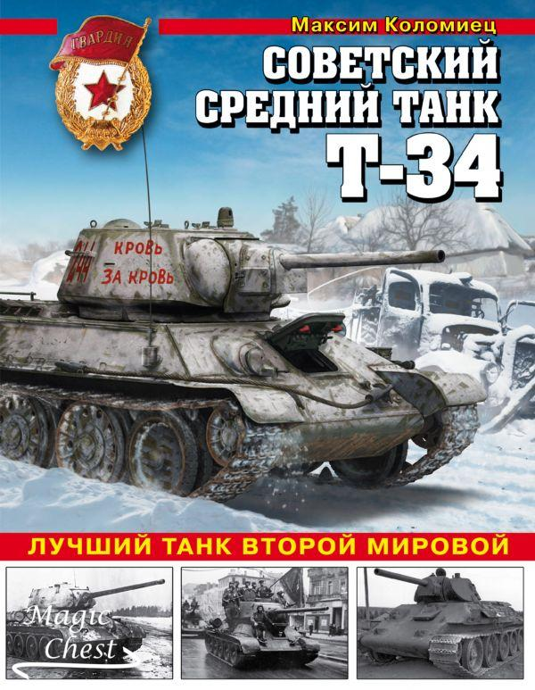 Sovetsky_sredny_tank_T-34_Kolomiets