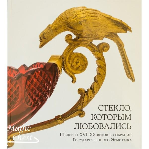 Стекло, которым любовались. Шедевры XVI-XX веков в собрании Государственного Эрмитажа