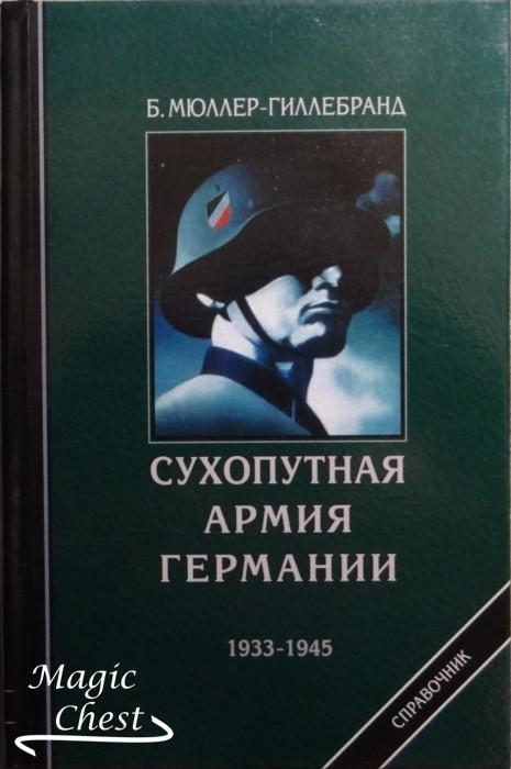 Мюллер-Гиллебранд Б. Сухопутная армия Германии 1933-1945